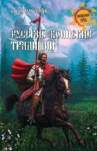 Русские воинские традиции